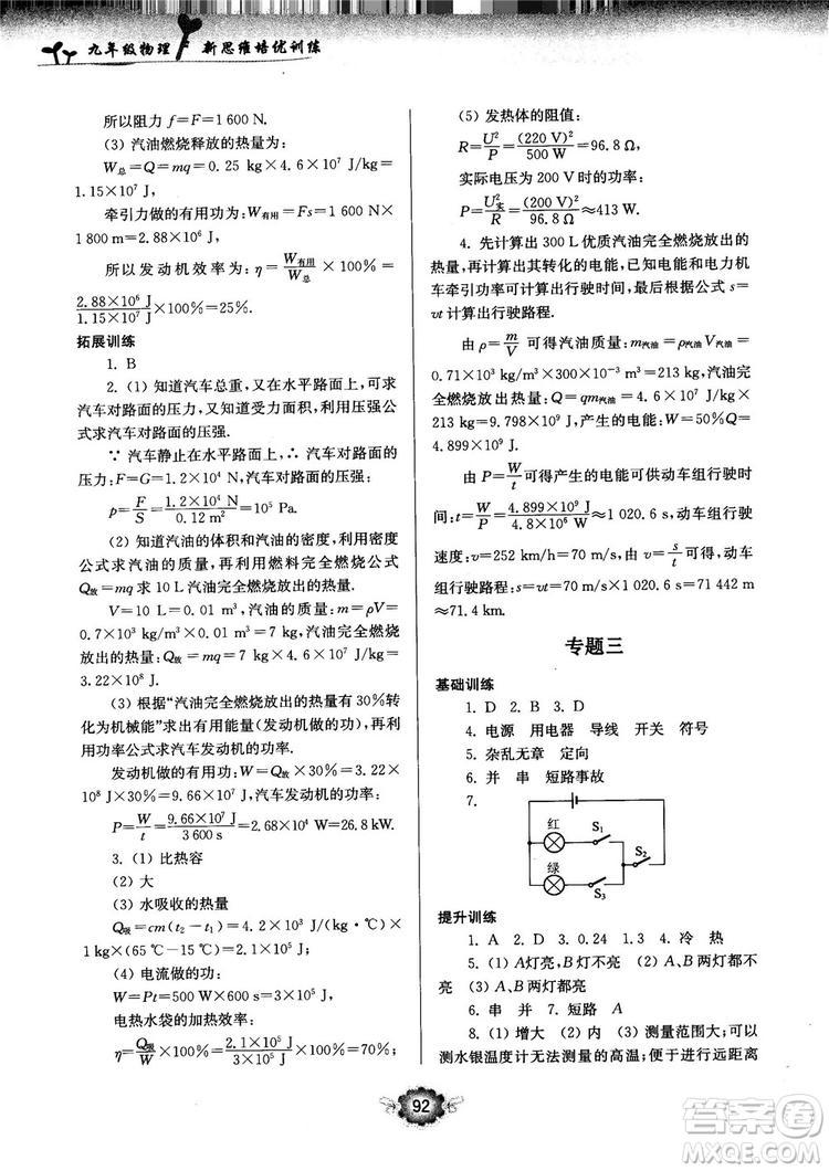 南大励学新思维培优训练物理九年级参考答案