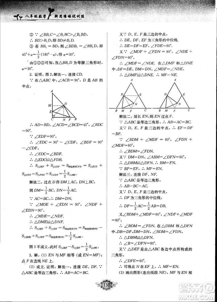 南大励学新思维培优训练数学八年级参考答案