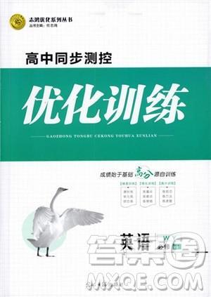2018年高中同步测控优化训练英语必修1必外研版WY参考答案