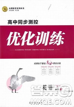2018年高中同步测控优化训练英语选修6外研版参考答案