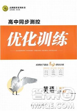 2018志鸿优化系列丛书高中同步测控优化训练英语必修4外研版参考答案