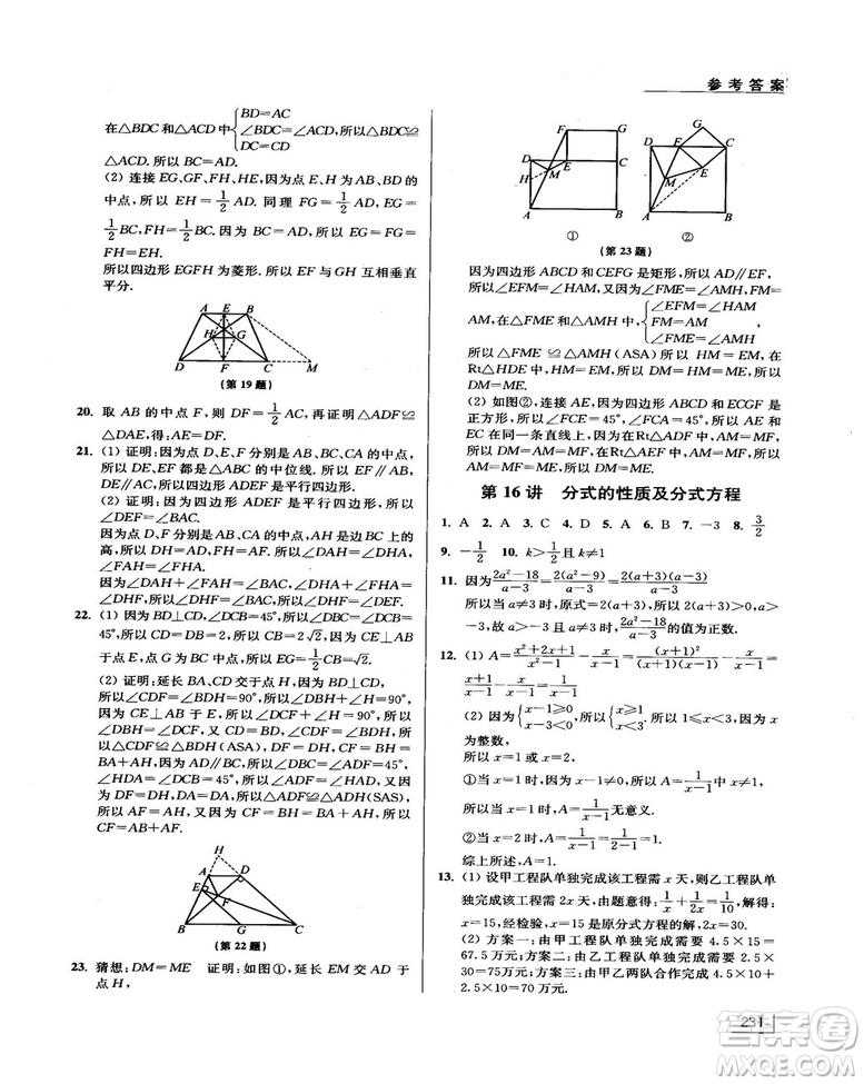 拓展思维探究与应用新体验新思维新方法8年级数学参考答案