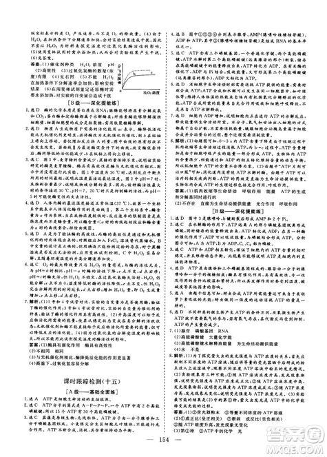 三维设计2018-2019版高中新课标同步课堂生物必修1人教版答案