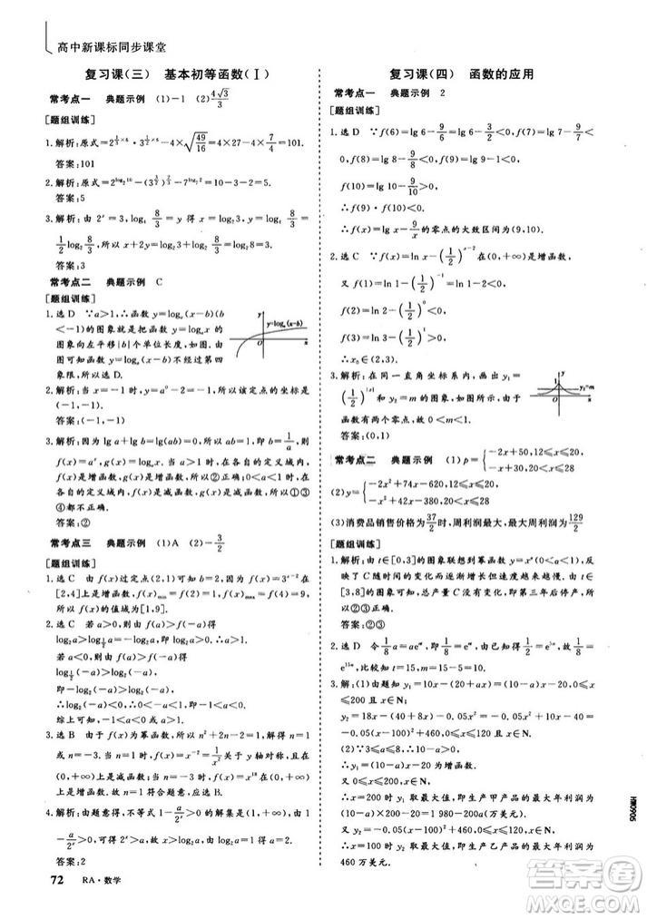 2018-2019版三维设计数学必修1人教A版参考答案