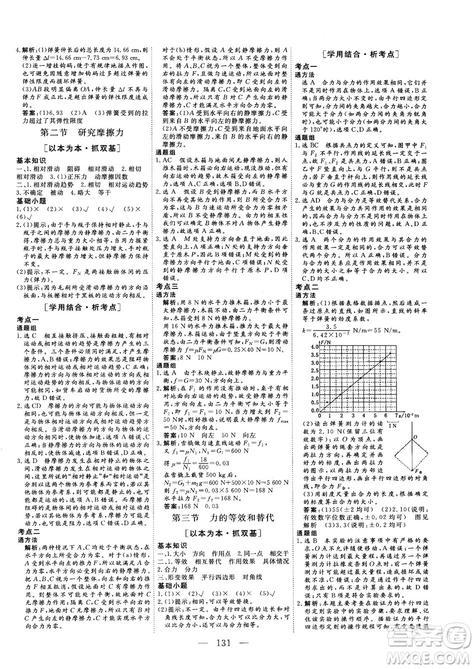 高中新课标同步课堂2018-2019版三维设计物理必修1YJ粤教版答案