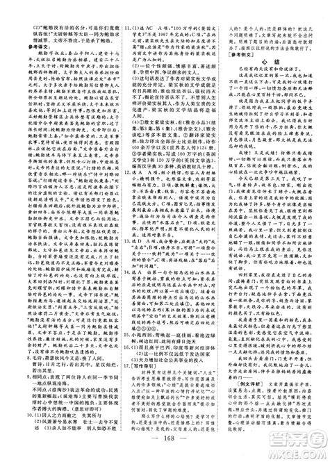 9787807602392三维设计2018-2019版语文必修1人教版答案