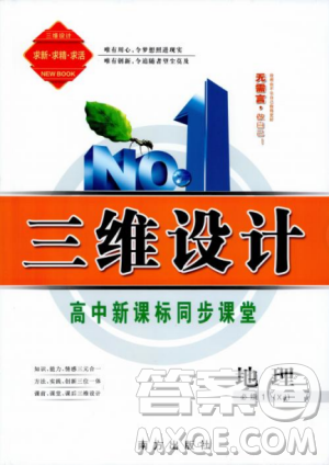 2018秋版三维设计地理必修1XJ湘教版参考答案