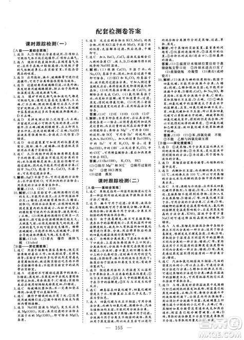 9787807602545人教版2018版三维设计化学必修1答案