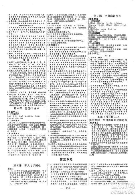 2018秋版三维设计语文必修3人教版答案