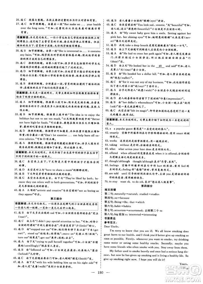 9787807013488三维设计人教版2018秋版英语必修3答案