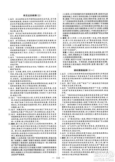 7987807602606人教版2018—2019版三维设计历史必修3答案