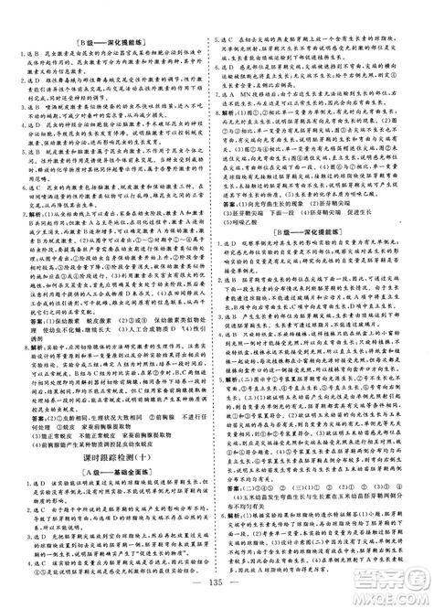 2018-2019版三维设计生物必修3SJ苏教版答案