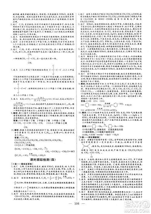 2018-2019版三维设计化学选修5LK鲁科版答案