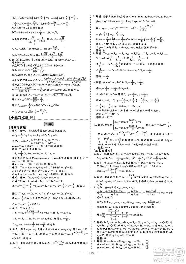 2018最新版三维设计小题提速大题冲关高三数学理科答案