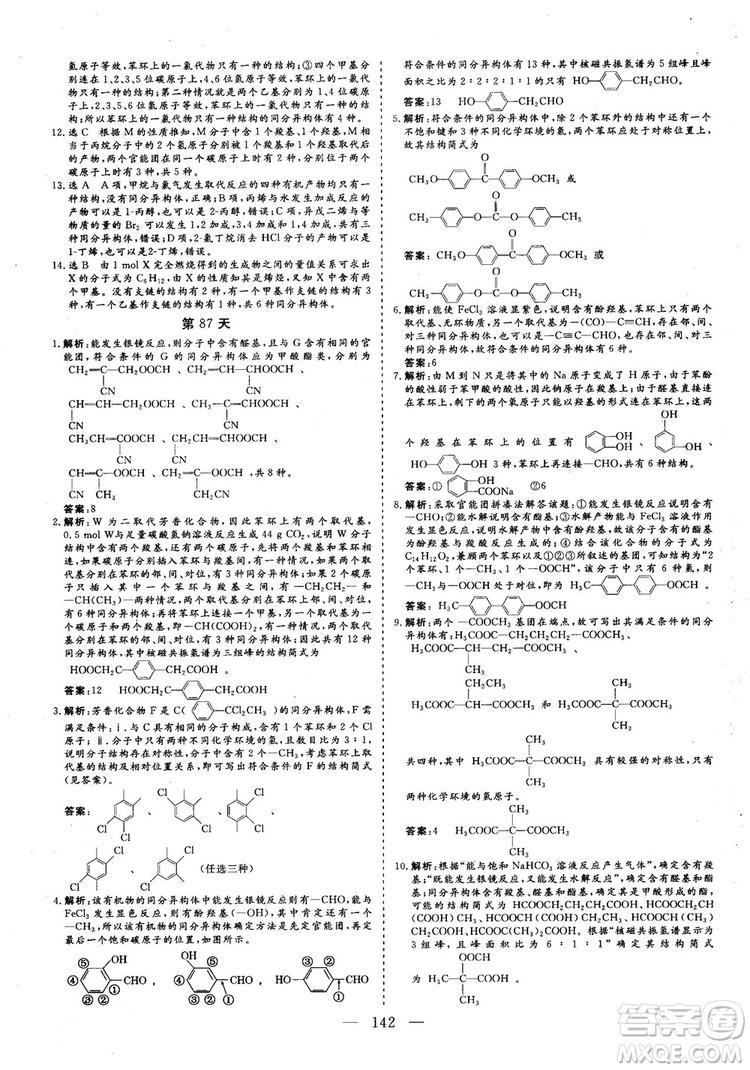 2018年新版三维设计巧练100天冲刺985高三化学参考答案