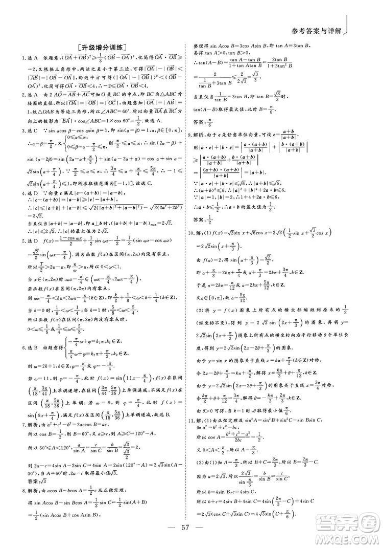 2018年最新版三维设计小题提速大题冲关高三文科数学答案