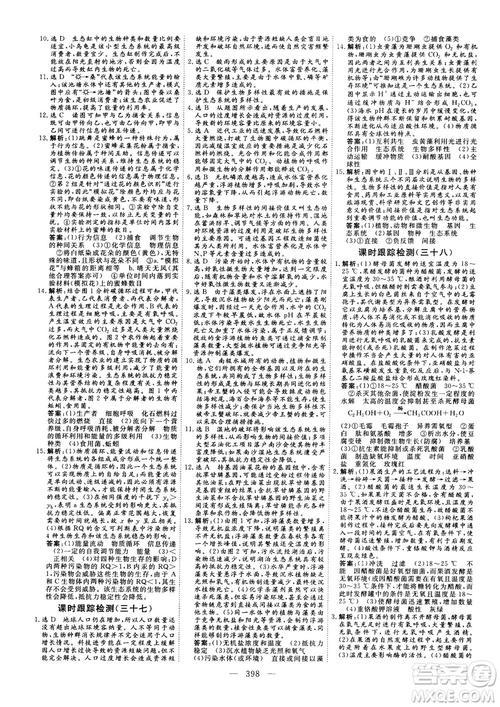 2018版三维设计高三一轮高考总复习生物参考答案