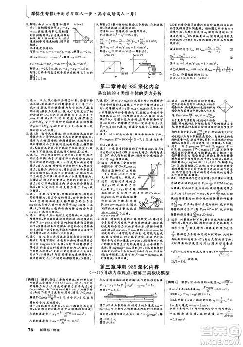 2018年新版三维设计法定考点加餐训练高三物理参考答案