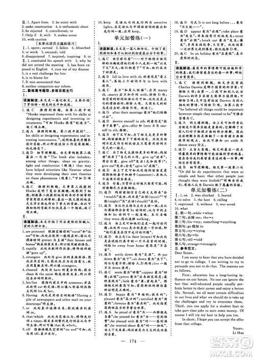 9787807602507人教版2018-2019版三维设计英语必修5答案