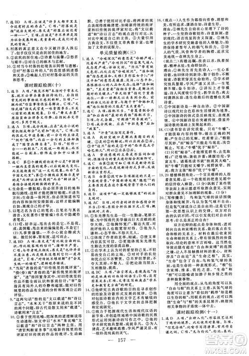 9787807602415人教版2018-2019版三维设计语文必修5参考答案
