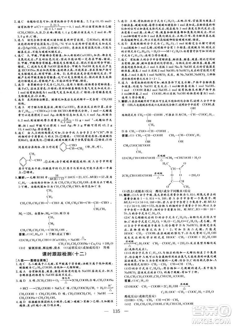 9787550100688人教版2018-2019版三维设计化学选修5参考答案
