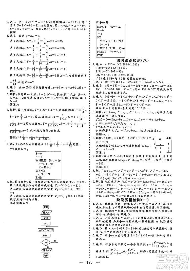 2018-2019版三维设计数学必修3人教A版答案