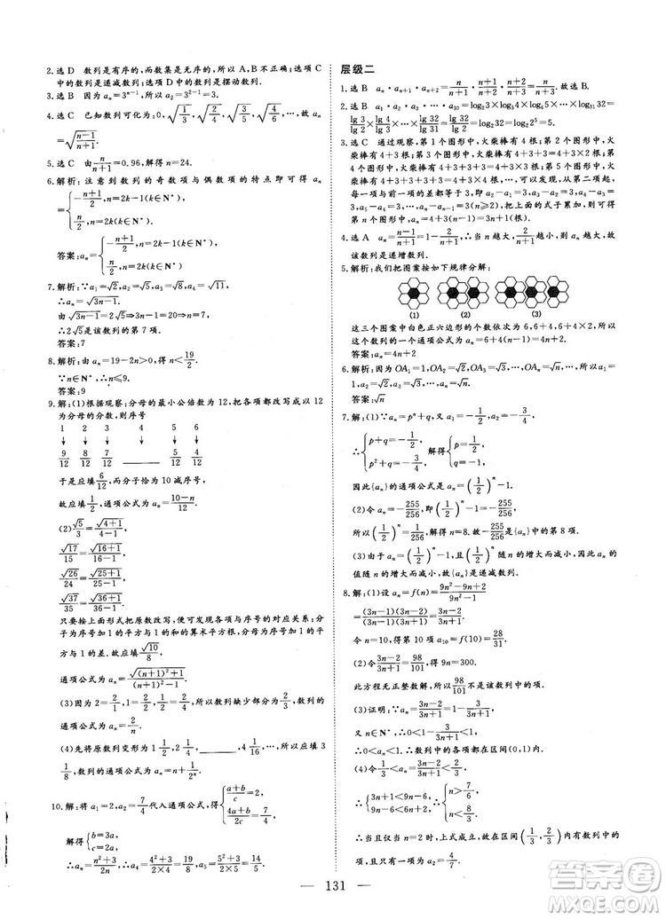 9787807602453人教A版2018-2019版三维设计数学必修5参考答案