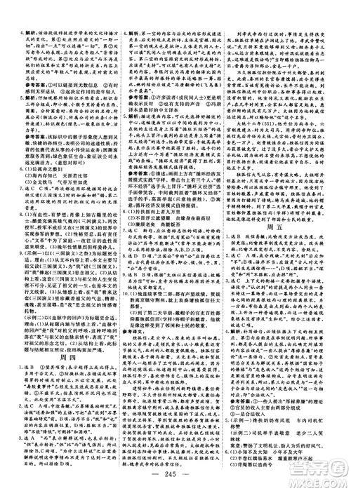 2018版三维设计早读午品晚练高三语文参考答案
