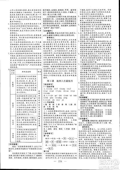 9787807602705三维设计2018年秋语文必修5苏教版参考答案