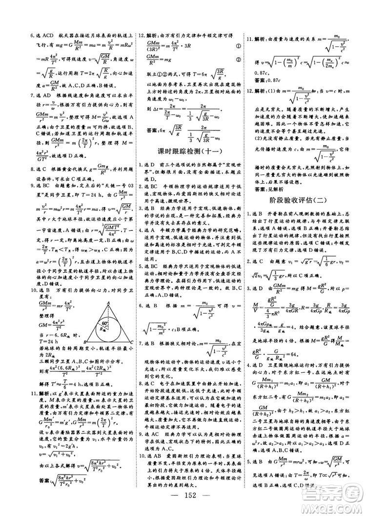 南方出版社2018-2019版三维设计物理必修2人教版答案