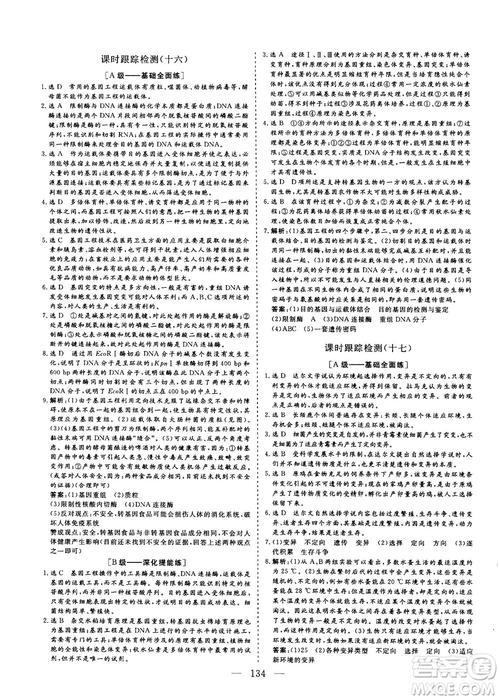 9787807013440三维设计生物必修2人教版2018-2019版答案