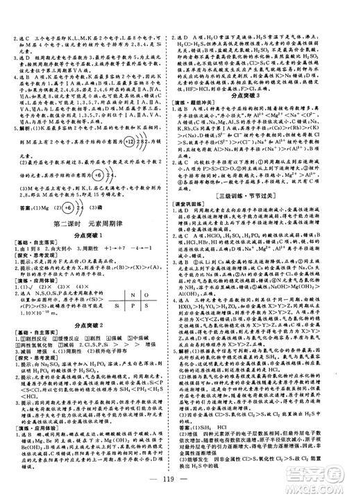 9787807013426人教版2018年秋版三维设计化学必修2参考答案