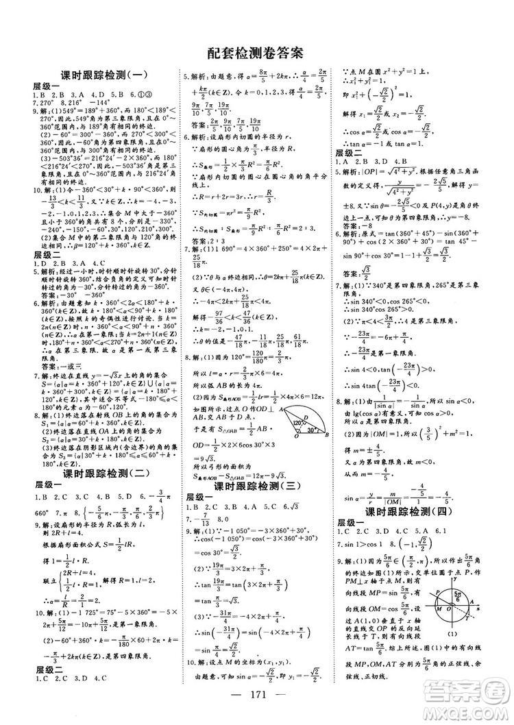 2018-2019三维设计数学必修4人教A版参考答案