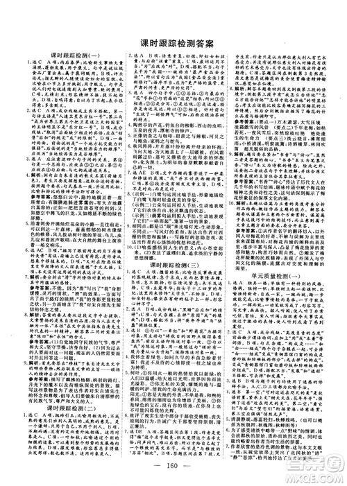 2018-2019三维设计高中新课标同步课堂语文必修2人教版x答案