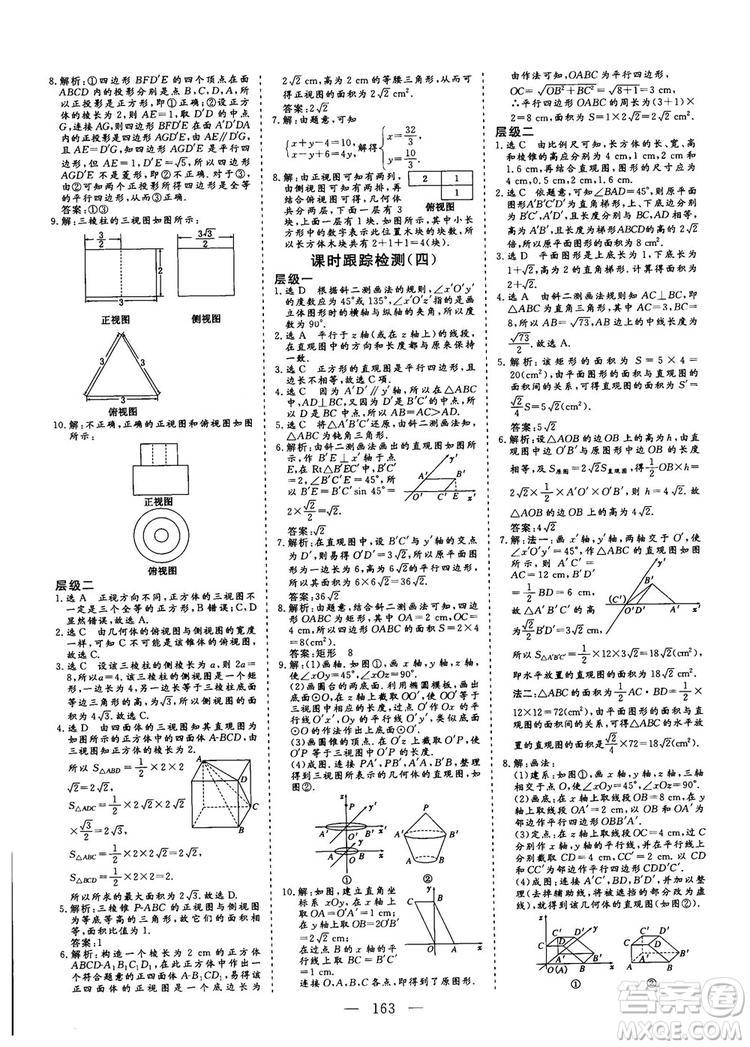 2018-2019三维设计高中新课标同步课堂数学人教A版必修2答案