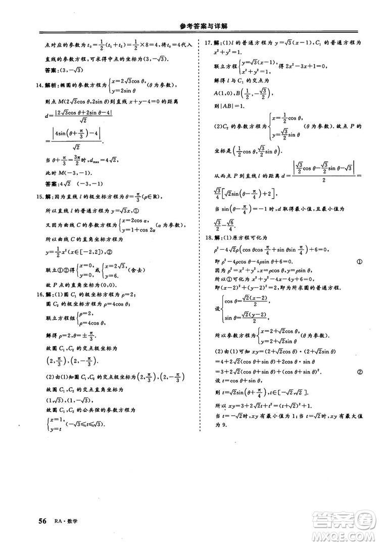 2018-2019版三维设计数学选修4-4人教A版参考答案