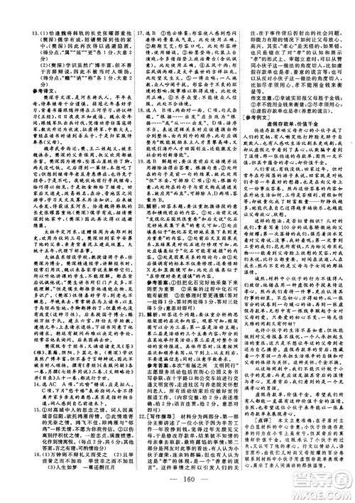 2018-2019三维设计高中新课标同步课堂语文人教版必修4参考答案