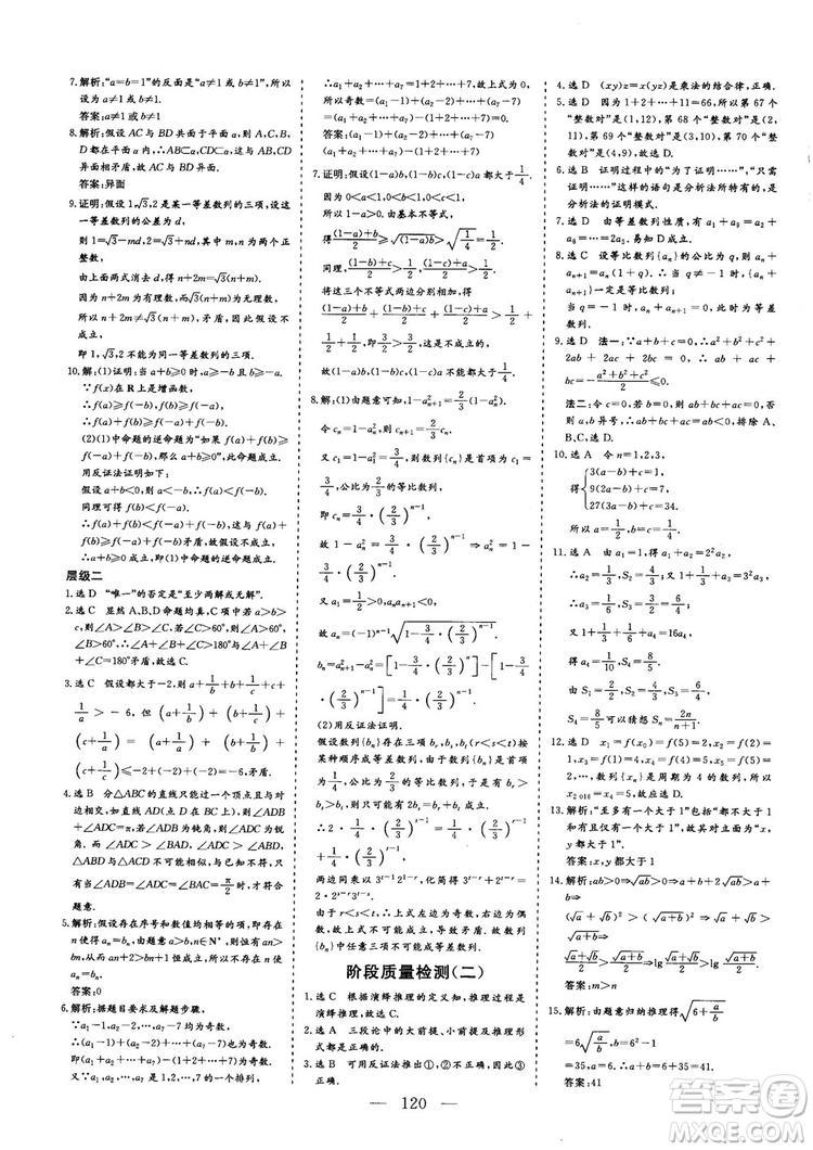 2018-2019版三维设计数学选修1-2人教A版参考答案