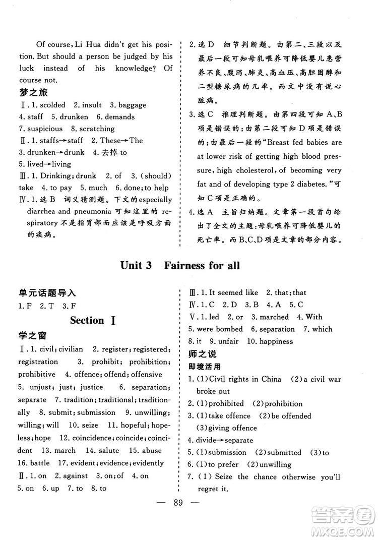 2018年秋版三维设计英语选修10人教版参考答案