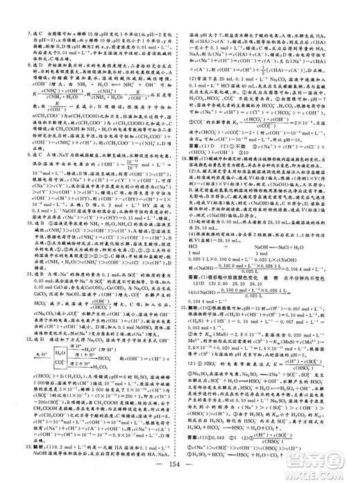 2018-2019版三维设计化学选修4化学反应原理人教版答案