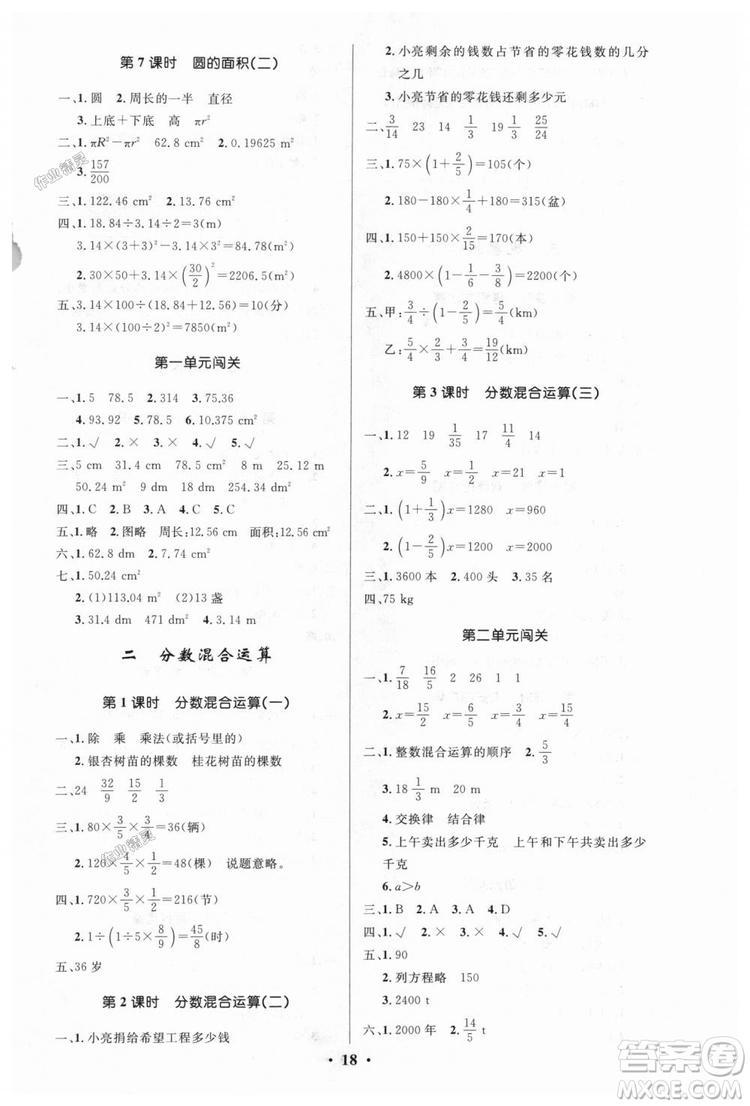 9787303203727同步测控优化设计2018六年级上数学北师大版BS福建专版答案