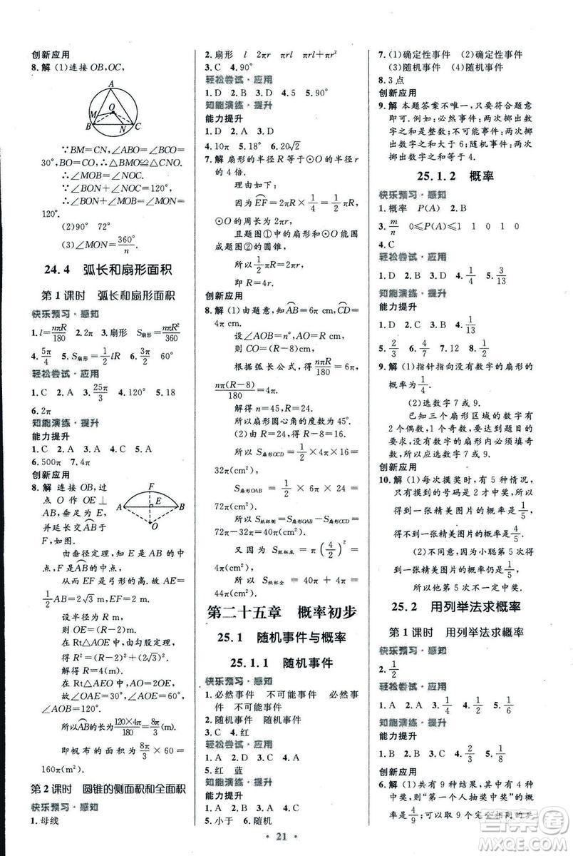 福建专版人教版2018初中同步测控优化设计九年级上册数学参考答案