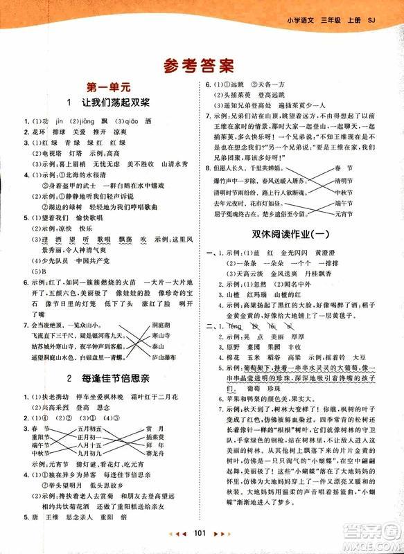 2018年53天天练三年级上册语文苏教版SJ参考答案