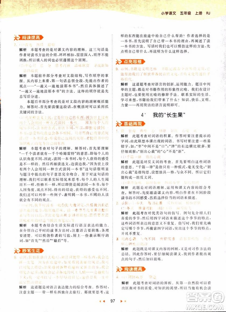 小儿郎2018秋小学语文五年级上册53天天练人教版RJ参考答案