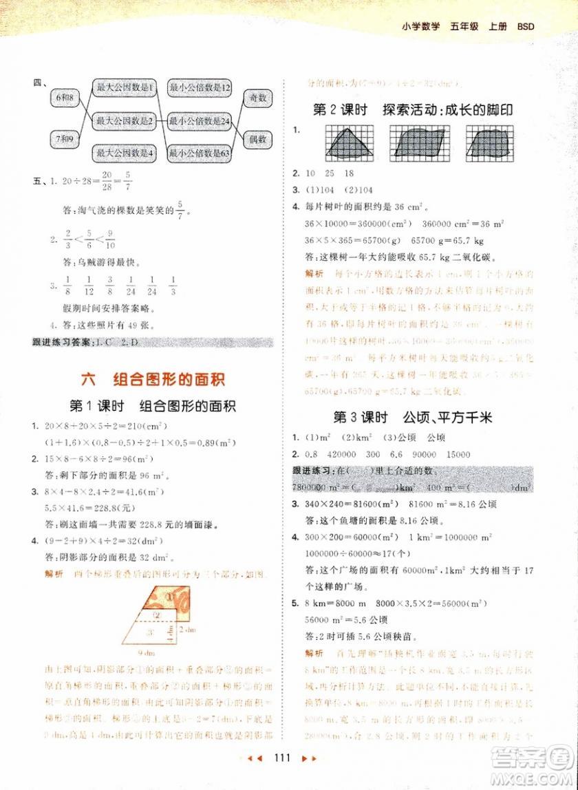 2018秋53天天练五年级上册数学北师大版BSD参考答案