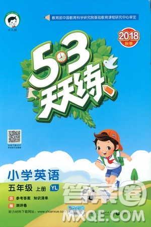 小儿郎2018新版53天天练五年级上册英语译林版YL参考答案