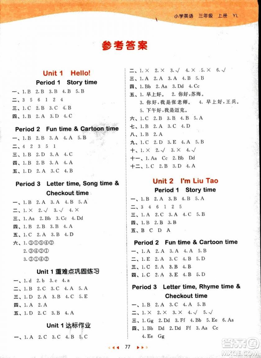 2018版53天天练三年级上册英语译林版YL苏教参考答案