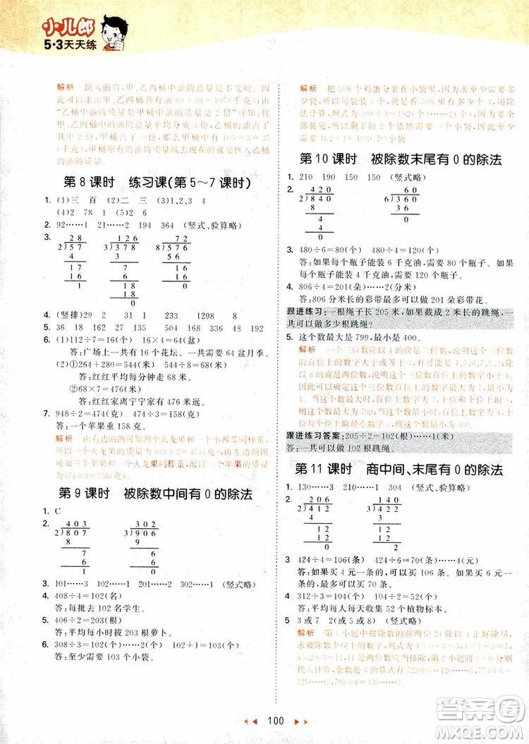 9787504197757苏教版三年级数学上53天天练参考答案