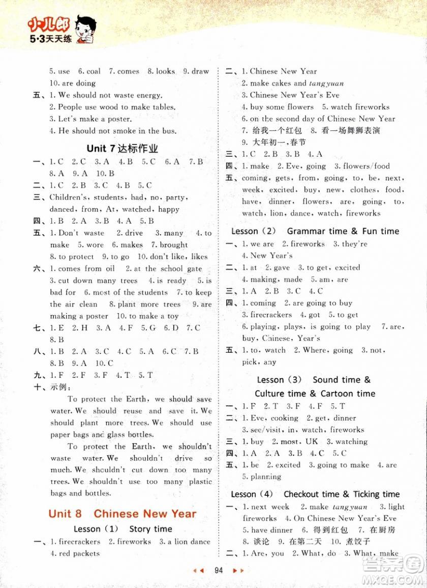 2018版53天天练六年级上册英语译林版YL参考答案