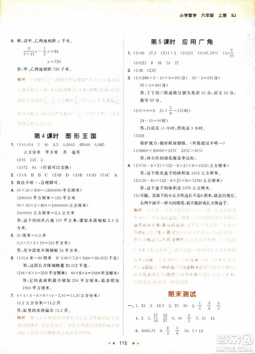 9787504197900六年级上册数学苏教版SJ53天天练参考答案